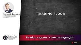 [27.04.2019] Разбор Сделок и Советы Начинающим Трейдерам/06 | Советы Новичкам по Торговле Бинарными Опционами