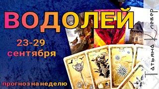ВОДОЛЕЙ - ТАРО прогноз (23 - 29 сентября).  Гороскоп на неделю.