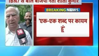 Sansad Session Se Pehle Mushkil Me BJP, Shanta Kumar Ne Foda
