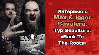 �������� ���� Интервью Max & Iggor Cavalera (Sepultura - тур Back to the Roots) ������