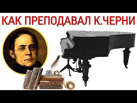 КАК ПРЕПОДАВАЛ КАРЛ ЧЕРНИ