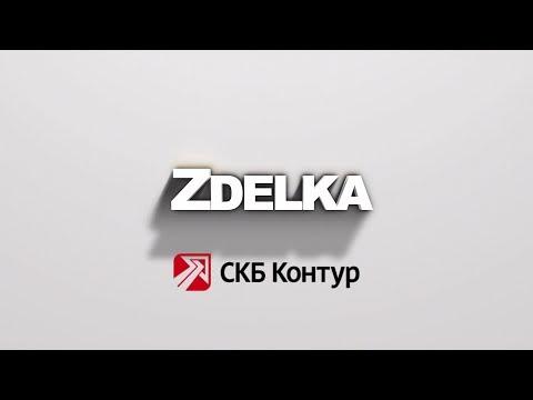 Zdelka СКБ Контур | Начни карьеру сейчас