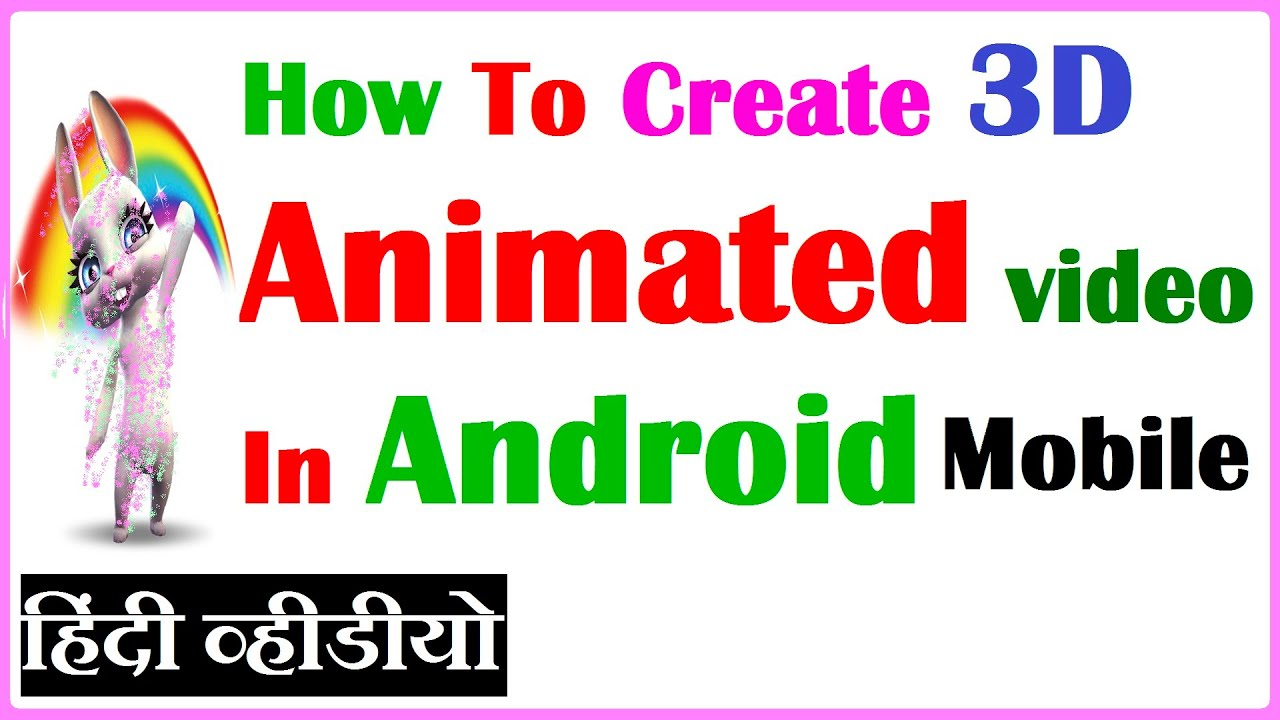 how to create animation in android