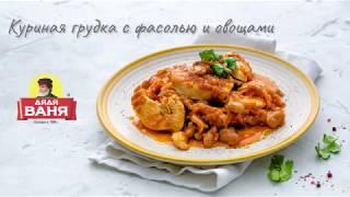 Куриная грудка с фасолью и овощами по рецепту от Дяди Вани.