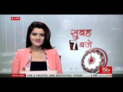 Hindi News Bulletin   हिंदी समाचार बुलेटिन – Aug 06, 2017 (7 am)