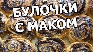 Сдобные булочки с маком. Вкуснейший рецепт булочек!