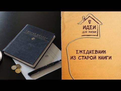 Ежедневник из старой книги [Идеи для жизни]
