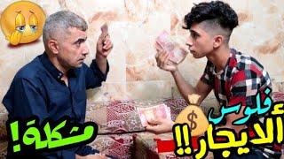 العراقي من يستلم الراتب 😂 #معنات  يفوتكم تحشيش 2020