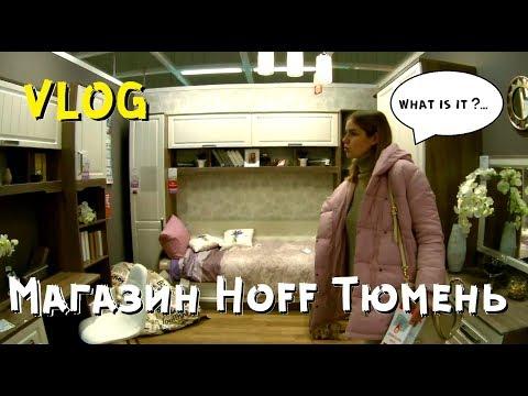 Открытие магазине Hoff Тюмень. Прогулка с малышами