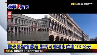 漲潮惹的禍?威尼斯名副其實成「水都」