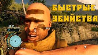 Far Cry 3 - Быстрые убийства