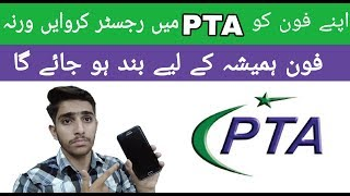 How to Check your Phone is Approve From PTA! | Complete Detail