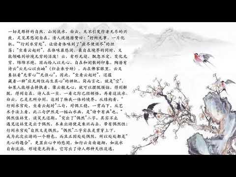唐诗三百首 - 王维 - 终南别业