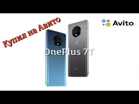 Купил OnePlus 7T на АВИТО за 30К