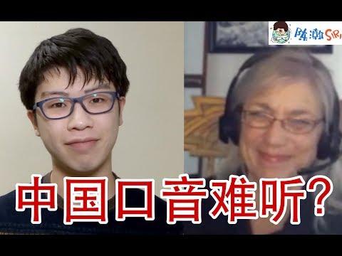 外国人听中国人讲英语是什么感受?中国人发音难听吗?【陈瀚Siri】