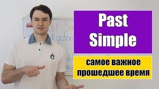 видео Прошедшее время «Past Indefinite (Past Simple) Tense»