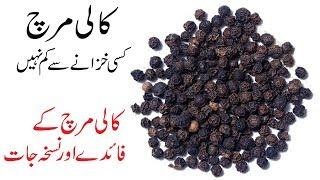 Kali Mirch Khane ke Fayde | Black Pepper Health Benefits in urdu