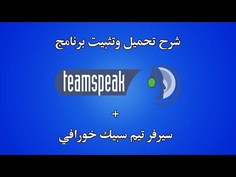 شرح برنامج التيم سبيك + سيرفر خورافي | TeamSpeak 3 By D7BASH