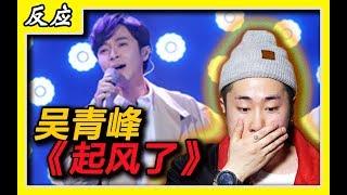 【起风了】韩国弟弟们第一次听到 '吴青峰'的嗓音就都迷住了!-鸡皮疙瘩反应 thumbnail