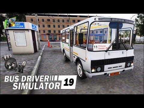 """Bus Driver Simulator 2019 #1 Серпухов """"Площадь Ленина - Вокзал"""""""