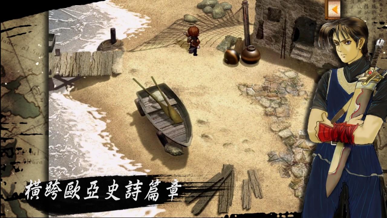《軒轅劍參 雲和山的彼端》iOS版正式登場 - YouTube