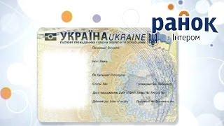 Новый паспорт гражданина Украины: чем он лучше старого - Утро с Интером