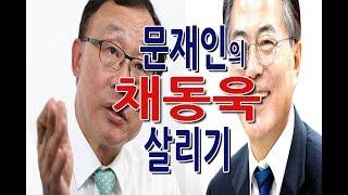 신의한수 생중계 10월 23일 / 문재인의 채동욱 살리기?