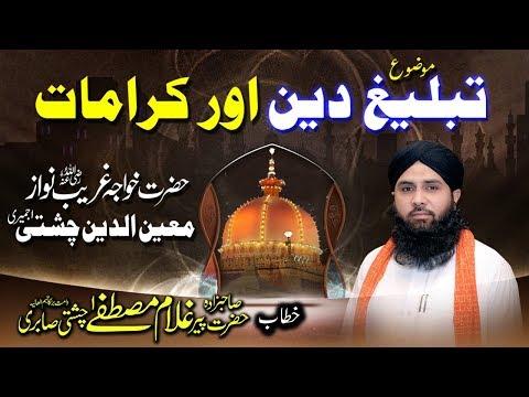 Tableegh e Deen Aur Karamat Hazrat Khawaja Moinuddin Chishti Ajmeri | by PEER GHULAM MUSTAFA CHISHTI
