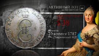 Таврическая монета 20 копеек 1787 г. Аукцион Виолити 0+