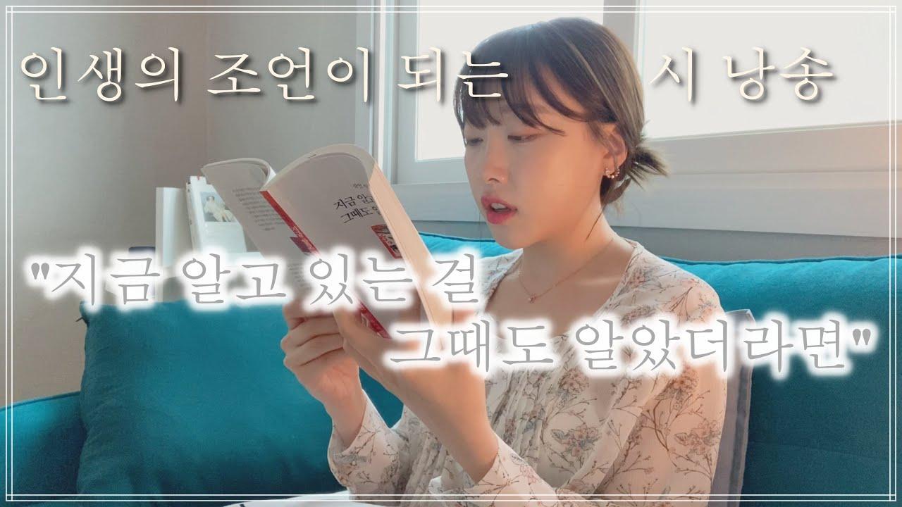 시 낭송 | 시집 읽기 | 책 읽기 | 잠이 안올 때 | 시집 추천 | ASMR