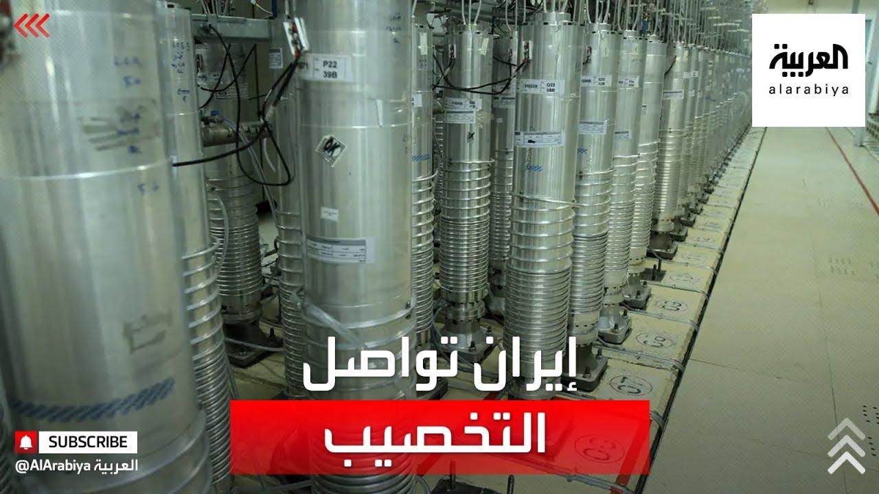 بعد الهجوم على منشأة نطنز.. إيران تعلن البدء بتخصيب اليورانيوم بنسبة 60%  - نشر قبل 5 ساعة