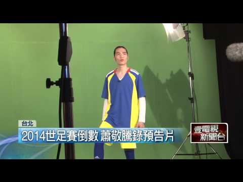 壹新聞:娛樂》為世足唱片尾曲 蕭敬騰秀腳上功夫