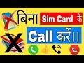 बिना Sim Card के किसी को भी Call करें 100% Working Trick !! By Technical Friends