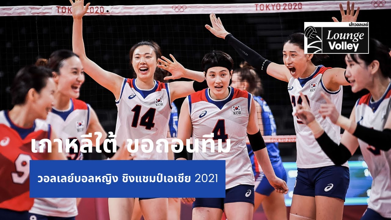 เกาหลีใต้ ขอถอนทีมในชิงแชมป์เอเชีย 2021