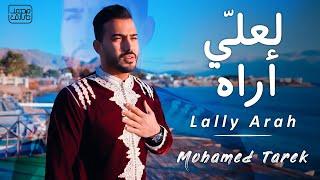 محمد طارق لعلى أراه Mohamed Tarek Lally Arah MP3