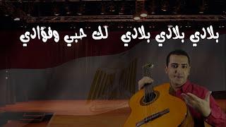 نشيد بلادي - للصف الثالث الابتدائي - ذاكرلي عربي -  The Egyptian National Anthem