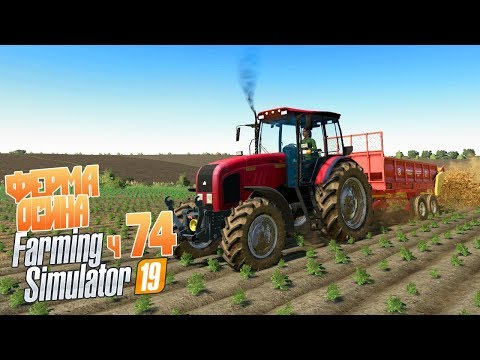Все дело в навозной куче - ч74 Farming Simulator 19