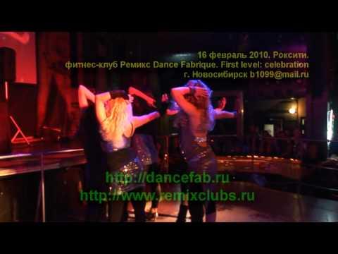 2010 02 16 фитнес-клуб Ремикс
