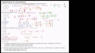 Примеры вычисления выражений с переменными