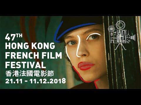 The 47th Hong Kong French Film Festival Trailer