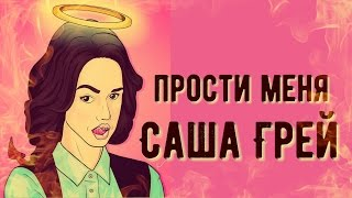 Диана Шурыгина, прости меня Саша Грей. Covers МС ХОВАНСКИЙ - Прости меня, Оксимирон