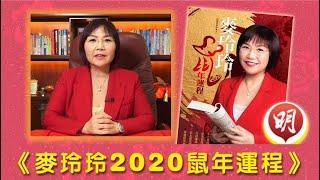 2020年 生肖運勢 12生肖 運程 麥玲玲 批算 鼠年運勢│12生肖 合輯完整版