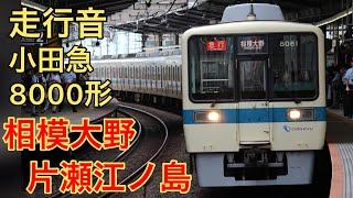 【走行音】小田急8000形 相模大野→片瀬江ノ島(快速急行)(2018.10)