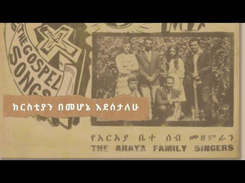 Araya Family Song - ክርስቲያን በመሆኔ እደሰታለሁ