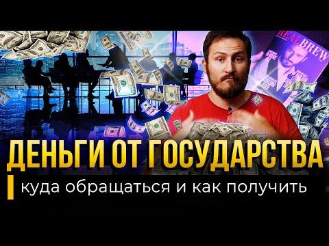 ДЕНЬГИ на бизнес от ГОСУДАРСТВА / Как получить субсидию или дешевый кредит?