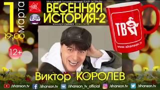ШАНСОН TВ представляет ВИКТОРА КОРОЛЕВА в программе ВЕСЕННЯЯ ИСТОРИЯ 2