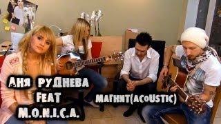 Аня Руднева и show MONICA - Магнит (Acoustic)