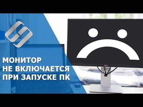 🛠️ Не включается 🖥️ монитор при запуске компьютера