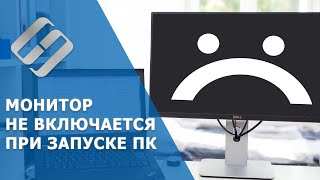если не включается монитор при включении компьютера, что делать, как исправить проблему?