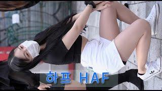 4k[댄스팀 하프 HAF 혜빈] 바나나알러지 (홍대 버…